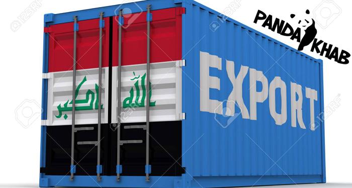 صادرات پتو مسافرتی به عراق